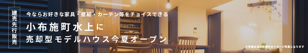 今ならお好きな家具・壁紙・カーテン等をチョイスできる。長野市高田 古牧小学校前に売却型モデルハウス今春オープン