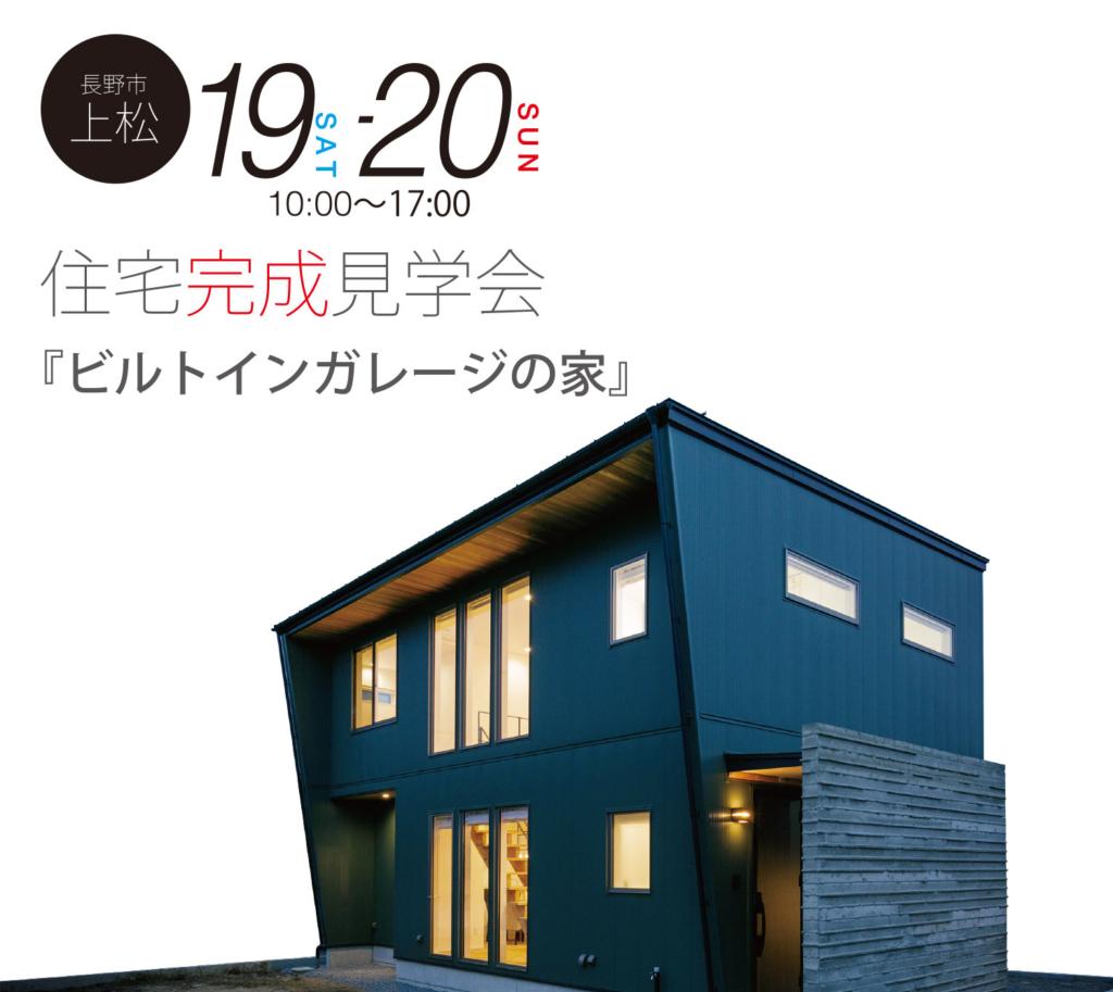 【完成見学会】ビルトインガレージの家