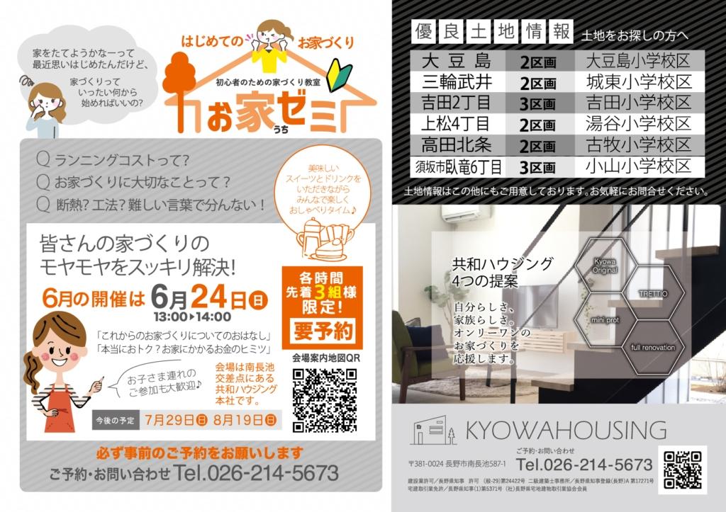 6月「お家ゼミ」のお知らせ