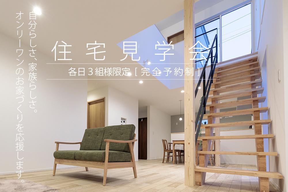 【完成見学会】ゆとりの家