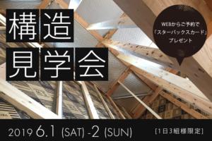 長野市風間 構造見学会