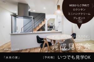 「未来の家」完成見学会