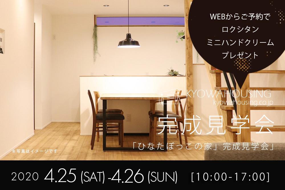 4/25-26「ひなたぼっこの家」完成見学会