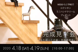 4/18-19 「ひなたぼっこの家」完成見学会