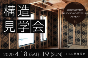 4/18-4/19 須坂市構造見学会