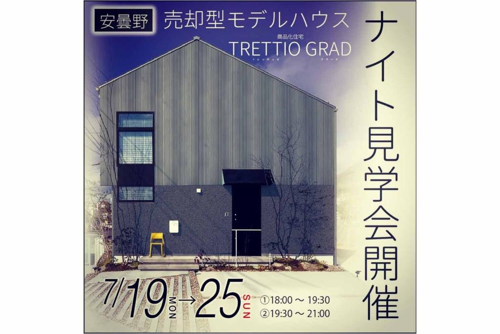 7/19-25「TRETTIO GRAD」ナイト見学会