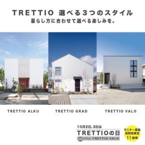 県下一斉イベント「TRETTIOの日」